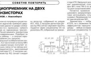 Радиоприемник на транзисторах своими руками