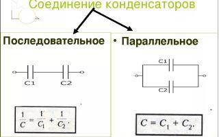 Как соединить конденсаторы параллельным или последовательным соединением