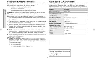 Технические характеристики микроволновых печей