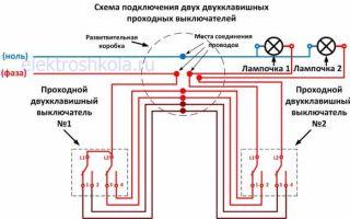 Подключения проходного двухклавишного выключателя с 2-х мест