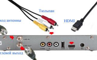 Как подключить триколор к телевизору