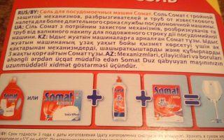 Какую соль для посудомоечной машины выбрать