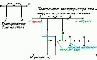 Как подключить трансформатор тока