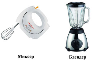 Что лучше: блендер или миксер?