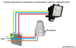 Как подключить фотореле
